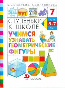 Ступеньки к школе. Учимся узнавать геометрические фигуры. Для 5-7 лет