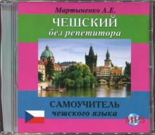 Чешский без репетитора (CDmp3)
