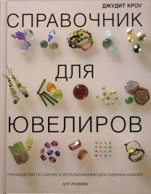 Справочник для ювелиров. Руководство по оценке и использованию драгоценных камней - Кроу Джудит
