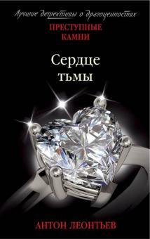 Сердце тьмы - Антон Леонтьев