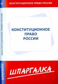 Шпаргалка по конституционному праву России