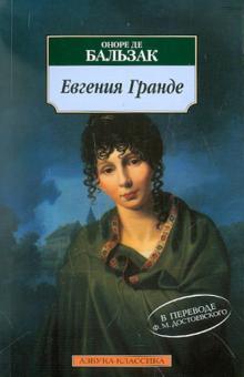 Евгения Гранде - Оноре Бальзак