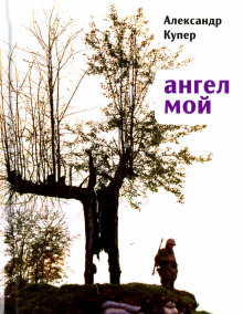 Ангел мой: Роман-таблоид