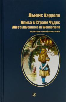 Алиса в Стране Чудес (на русском и английском языках)