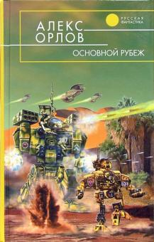 Основной рубеж: Фантастический роман - Алекс Орлов