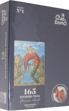 """Пазл """"Красная креветка"""" 165 деталей"""