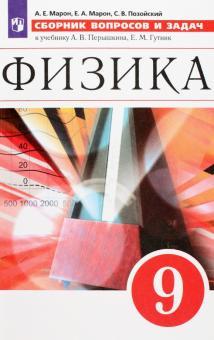 Физика. 9 класс. Сборник вопросов и задач. Учебное пособие. ФГОС