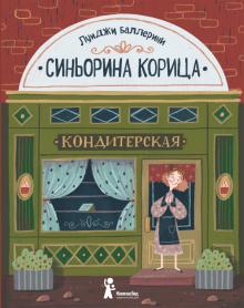 Синьорина Корица