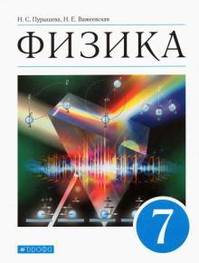 Физика. 7 класс. Учебник. ФГОС