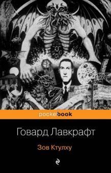 Зов Ктулху - Говард Лавкрафт