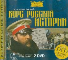 Курс русской истории (2 DVDmp3)
