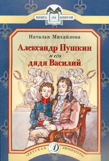 Александр Пушкин и его дядя Василий