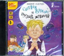 Светлик Тучкин и Пузырь желаний (CDmp3)