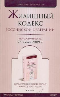 Жилищный кодекс Российской Федерации по состоянию на 25 июня 2009 года