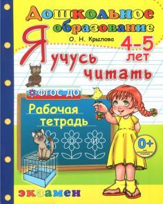 Дошкольник. Я учусь читать. Рабочая тетрадь для детей 4-5 лет. ФГОС ДО