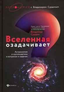 Вселенная озадачивает. Астрономия и космонавтика в вопросах и задачах