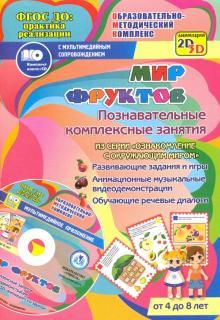 Мир фруктов. Познавательные комплексные занятия. Развивающие задания и игры (+CD) - Т. Славина