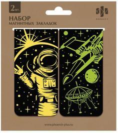 """Закладки магнитные для книг """"Космос"""" (2 штуки) (52163)"""