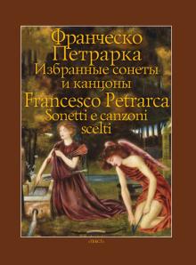 Франческо Петрарка - Избранные сонеты и канцоны