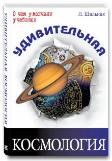 Удивительная космология - Лев Шильник