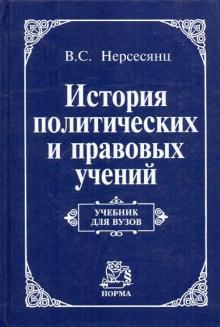 История политических и правовых учений. Учебник. - Владик Нерсерсянц