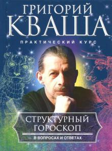 Структурный гороскоп в вопросах и ответах - Григорий Кваша