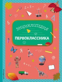 Энциклопедия первоклассника
