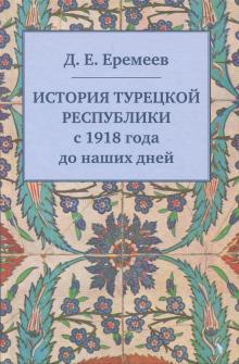 История Турецкой Республики с 1918 года до наших дней - Дмитрий Еремеев