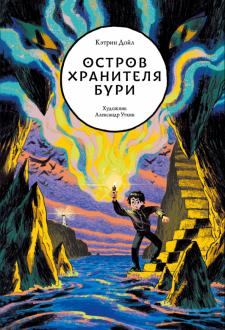 Кэтрин Дойл - Остров Хранителя бури обложка книги