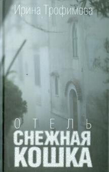 """Отель""""Снежная кошка"""""""