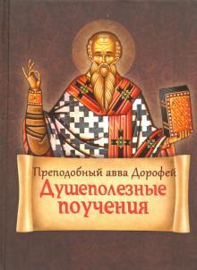 Преподобного отца нашего аввы Дорофея душеполезные поучения и послания
