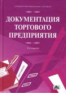 Документация торгового предприятия: сборник форм и образцов заполнения с комментариями