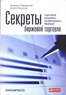 Секреты биржевой торговли: Торговля акциями на фондовых биржах - Владимир Твардовский