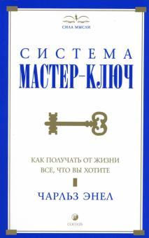 Система Мастер-Ключ: Как получать от жизни все - Чарльз Энел