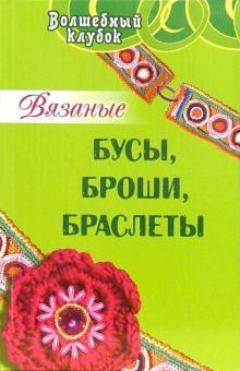 Вязаные бусы, броши, браслеты - Семенова, Семенова