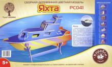 Яхта малая: Сборная модель (РС041)