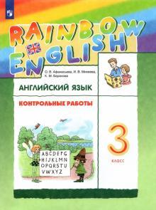 Английский язык. 3 класс. Rainbow English. Контрольные работы. ФГОС