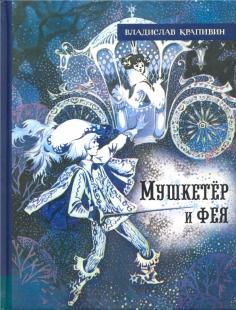 Иллюстрированная библиотека фантастики и приключений. Мушкетёр и фея