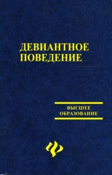 Девиантное поведение: Учебное пособие - Колесникова, Харагезян, Байер