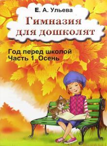 Гимназия для дошколят. Осень