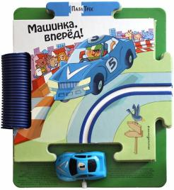 Джованна Мантегацца - Машинка, вперёд! обложка книги