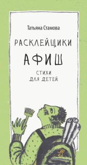 Расклейщики афиш: стихи для детей - Татьяна Стамова
