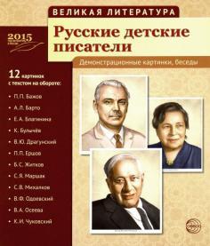 Русские детские писатели (12 демонстрационных картинок)