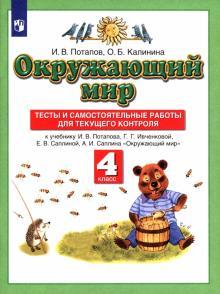 Окружающий мир. 4 класс. Тесты и самостоятельные работы к учебнику Г. Г. Ивченковой и др. ФГОС