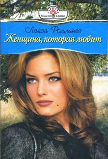 Женщина, которая любит - Лайза Роллингз