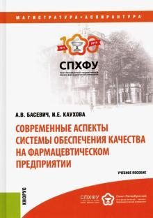 Современные аспекты системы обеспечения качества на фармацевтическом предприятии - Басевич, Каухова