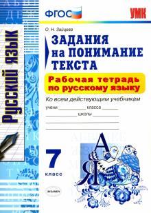 Русский язык. 7 класс. Рабочая тетрадь. Задания на понимание текста. ФГОС