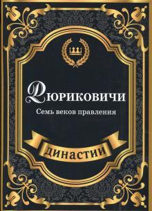 Рюриковичи. Семь веков правления - Сара Блейк
