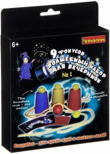 Фокусы для вечеринки №1 (9 фокусов) (ВВ2120/5215)