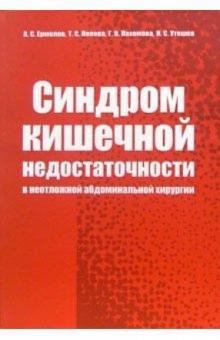 Синдром кишечной недостаточности в неотложной абдоминальной хирургии - Александр Ермолов